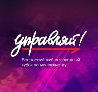 Студент из Краснодарского края стал финалистом Всероссийского молодежного кубка по менеджменту «Управляй!»
