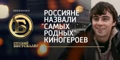 Данила Багров, Шурик, Семен Горбунков: россияне назвали «самых родных» киногероев