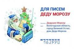 Отправить письмо Деду Морозу можно в любом почтовом отделении Краснодарского края