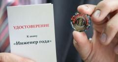 На Ставрополье выбрали лучших инженеров