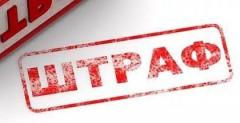 Приставы Кубани призывают оплачивать штрафы вовремя