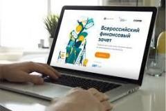 Свыше двух тысяч кубанцев уже приняли участие во Всероссийском финансовом онлайн-зачете