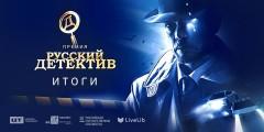Сегодня были объявлены лауреаты премии «Русский Детектив»