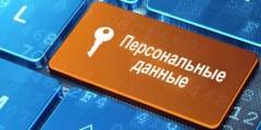 Россияне смогут требовать удаления персональных данных