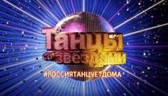 Сергей Лазарев, DAVA, Катерина Шпица: названы имена участников нового сезона «Танцев со звёздами»