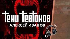 Вышел новый аудиороман Алексея Иванова