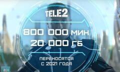 Абоненты Tele2 смогут копить минуты и гигабайты бессрочно