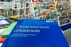 Почта России на Кубани запустила досрочную подписную кампанию на 2 полугодие 2021 года