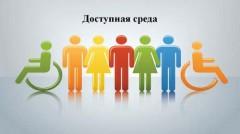 На Кубани на краевую госпрограмму «Доступная среда» направлено более 177 млн рублей