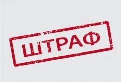 За незаконное пересечение российско-абхазской границы мужчина заплатит крупный штраф