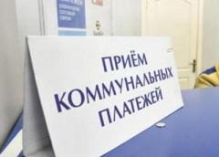 В Светлограде могут появиться дополнительные пункты приема коммунальных платежей