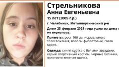 В Челябинске во время бурана пропала 15-летняя школьница Анна Стрельникова