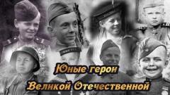 В Краснодарском крае стартовала акция «Юные герои Великой Победы»