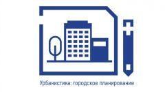 В Москве пройдет наградят победителей первого внутривузовского отборочного чемпионата «Урбанистика: городское планирование»