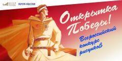 Почта России предлагает жителям Кубани создать победную открытку