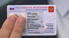 МВД: электронные паспорта будут выдавать россиянам, которые этого захотят