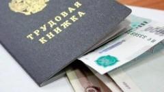 Обновленные правила выплаты пособий по безработице вступили в силу 8 апреля