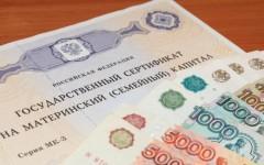 С 11 апреля в России меняются правила использования маткапитала