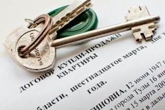 ФССП: Продать квартиру при наличии долга невозможно