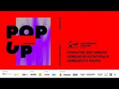 В КубГУ пройдет Pop-Up-фестиваль немецкой культуры и немецкого языка