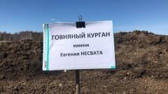 Гору птичьего помета под Тюменью назвали именем экс-чиновника Несвата