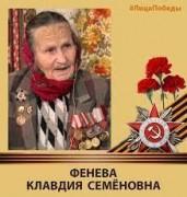 Сотрудники СУ СКР по КЧР навестили ветерана Великой Отечественной войны Клавдию Феневу