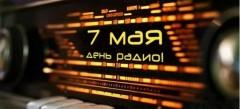 «Уверенный голос и позитивный взгляд»: работодатели Кубани рассказали о ценных специалистах на радио и телевидении