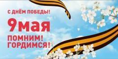Насыщенная праздничная программа ожидает невинномысцев в День Победы
