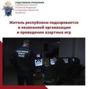 Житель КЧР подозревается в незаконной организации и проведении азартных игр в Черкесске