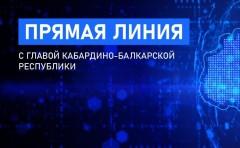 Глава КБР Казбек Коков 29 июля проведет «Прямую линию»