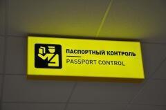 ПУ ФСБ: Чтобы заграничный отпуск не был испорчен, нужно привести в порядок все документы
