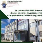 Сотрудник отдела полиции «Зеленчукский» подозревается в хищении огнестрельного оружия