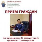 И.о. руководителя следственного управления СКР по КЧР проведет прием граждан в станице Зеленчукской