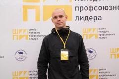 Никита Борзов представил УФСИН в школе молодого профсоюзного лидера