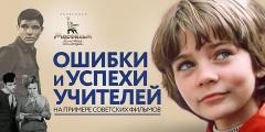 Ошибки и успехи учителей в советском кино - дискуссия психологов