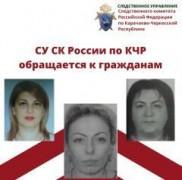 В Карачаево-Черкесской Республике трех женщин уличили в мошенничестве с маткапиталом