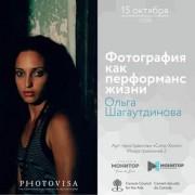 Выставка «Фотография как перформанс жизни» пройдет в Краснодаре