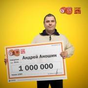 Водитель из Сочи прислушался к совету жены и выиграл в лотерею 1 млн рублей