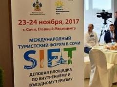 В Сочи стартовал международный туристский форум SIFT 2017