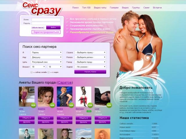 сексуальных знакомств сайт