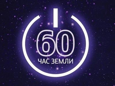 Солнечногорский район присоединится кмеждународной акции «Час Земли» 24марта