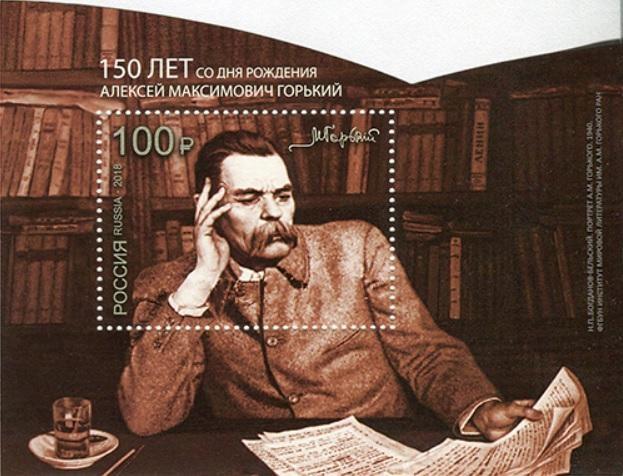 К150-летию содня рождения Максима Горького выпущена почтовая марка