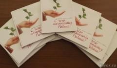 Книгу «Детские письма о главном» презентовали в ВДЦ «Орленок»