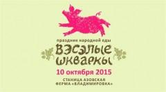 На Кубани пройдет первый фестиваль народной еды «Вэсэлые шкваркы»