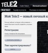 Tele2 усовершенствовала личный кабинет