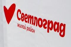 В Краснодаре в ЖК «Светлоград» сдаются в срок более 40 тыс. кв. м жилья