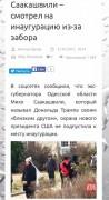 Саакашвили раскритиковал украинские СМИ, не осветившие его поездку на инаугурацию Трампа.