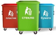 Кубань перейдет на раздельный сбор мусора
