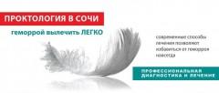 Медцентр «УРО-ПРО» в  Сочи проводит акцию для жителей города, записывающихся на прием в Интернете