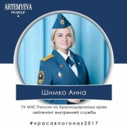 Анна Шимко участвует в конкурсе «Краса в погонах – 2017» от Краснодарского края